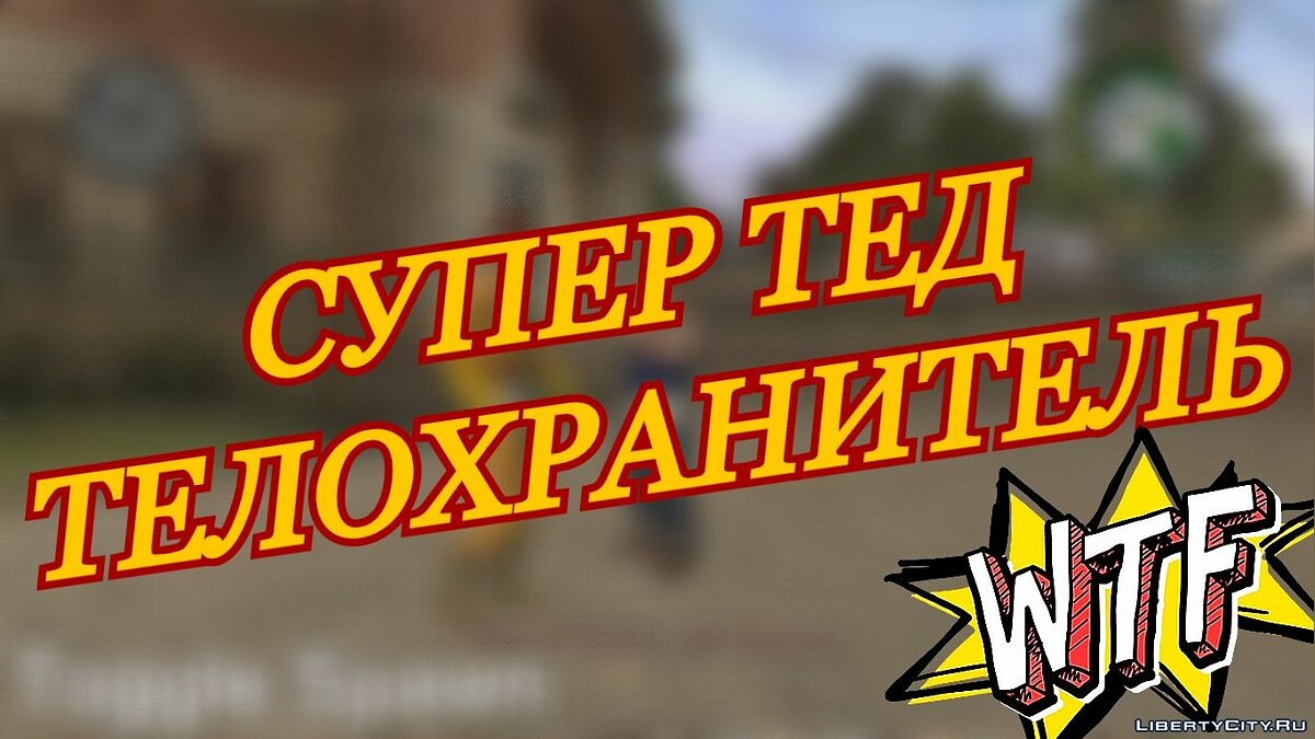 Мод Super Thad Bodyguard / Супер-охранник Тед! для Bully: Scholarship Edition