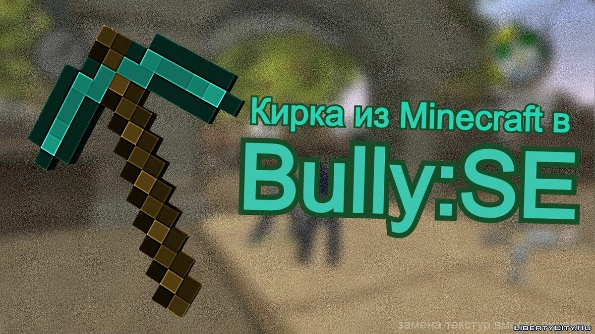 Мод Кирка из Minecraft / Minecraft Diamond Pickaxe для Bully: Scholarship Edition
