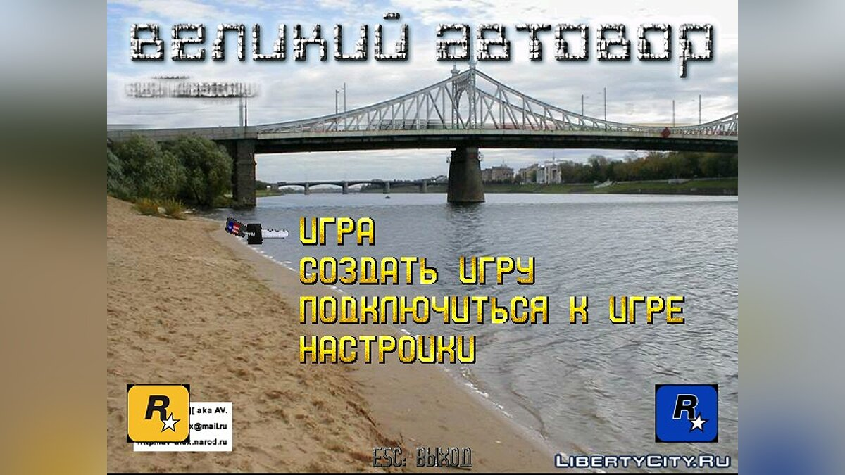 Большой мод GTA Tver City for Windows (v1.0w) для GTA 1