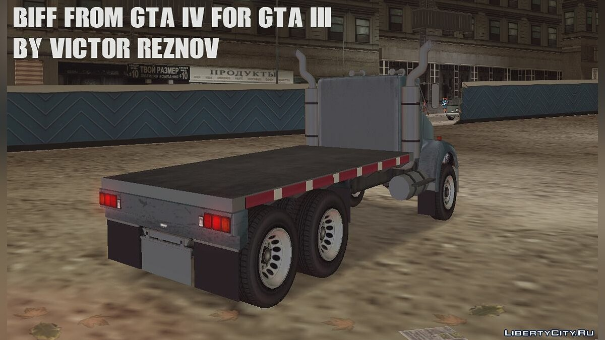 Машина Biff from GTA IV for GTA III для GTA 3