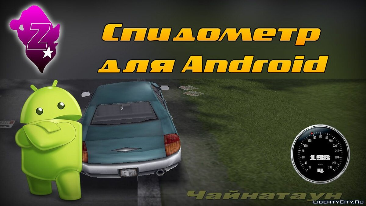 CLEO скрипт Спидометр для Android для GTA 3 (iOS, Android)