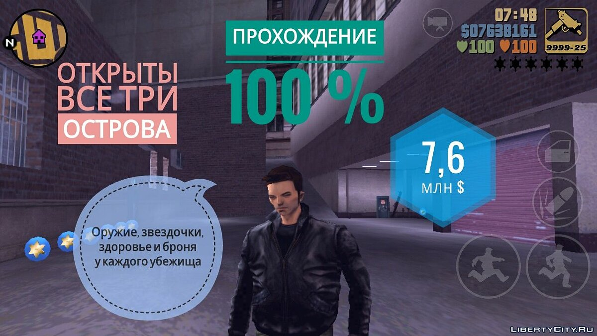 ��охранение Сохранение GTA 3 100% для GTA 3 (iOS, Android)