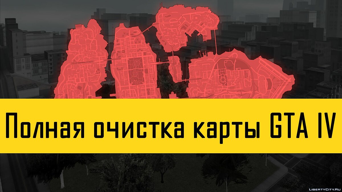 Редактор карт Full Map Cleaner 1.0 для GTA 4