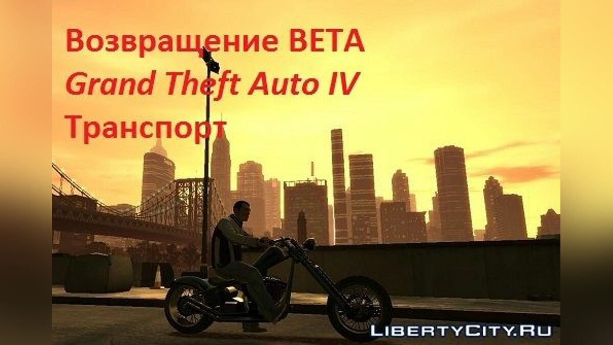 GTA IV BETA Часть 4 Транспорт для GTA 4
