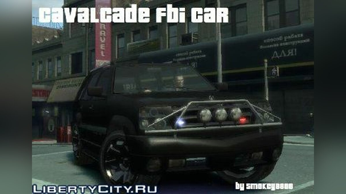 Cavalcade FBI car для GTA 4 - Картинка #1