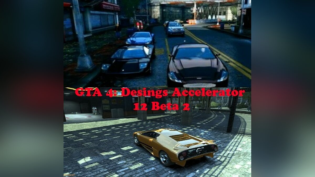 Патч GTA 4: Desings Accelerator 12 Beta 2 для GTA 4