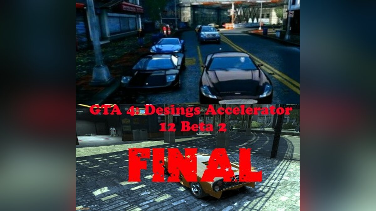 Патч GTA 4: Desings Accelerator 12 Final для GTA 4