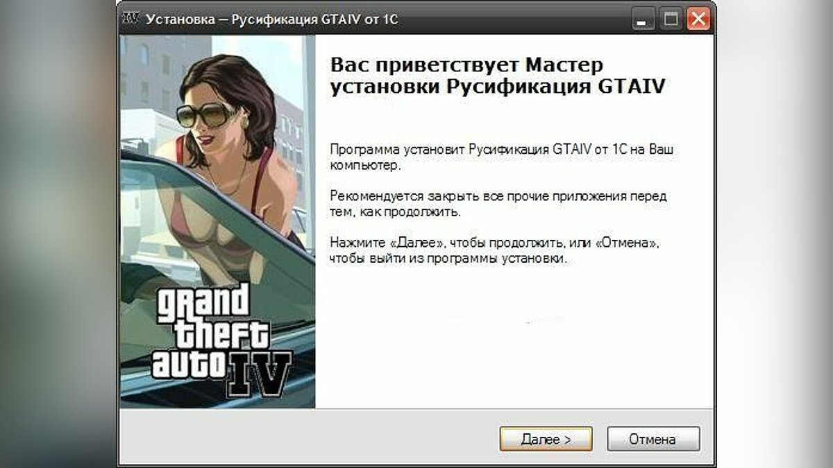 Русификатор Русификатор Grand Theft Auto IV и Grand Theft Auto: Episodes from Liberty City [Steam] для GTA 4