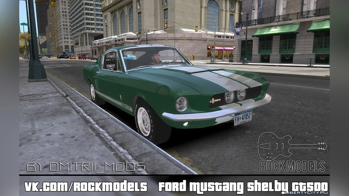 1967 Ford Mustang Shelby GT500 для GTA 4