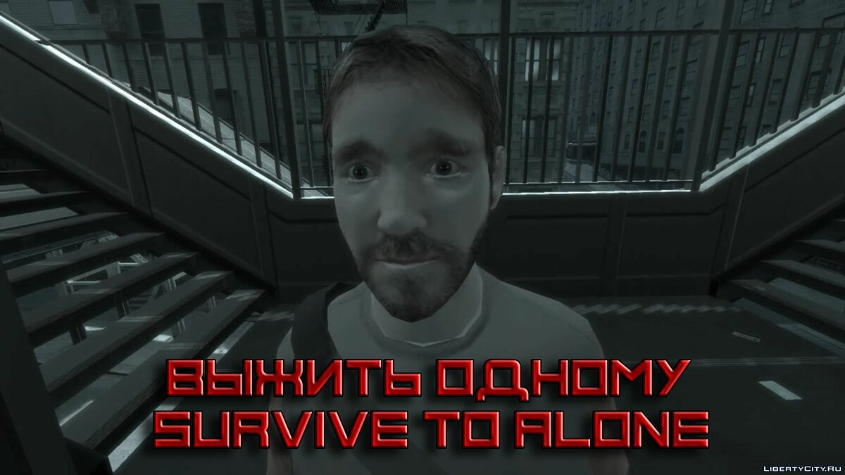 ��рейлер Выжить одному / Survive to alone (teaser, GTA IV movie) для GTA 4