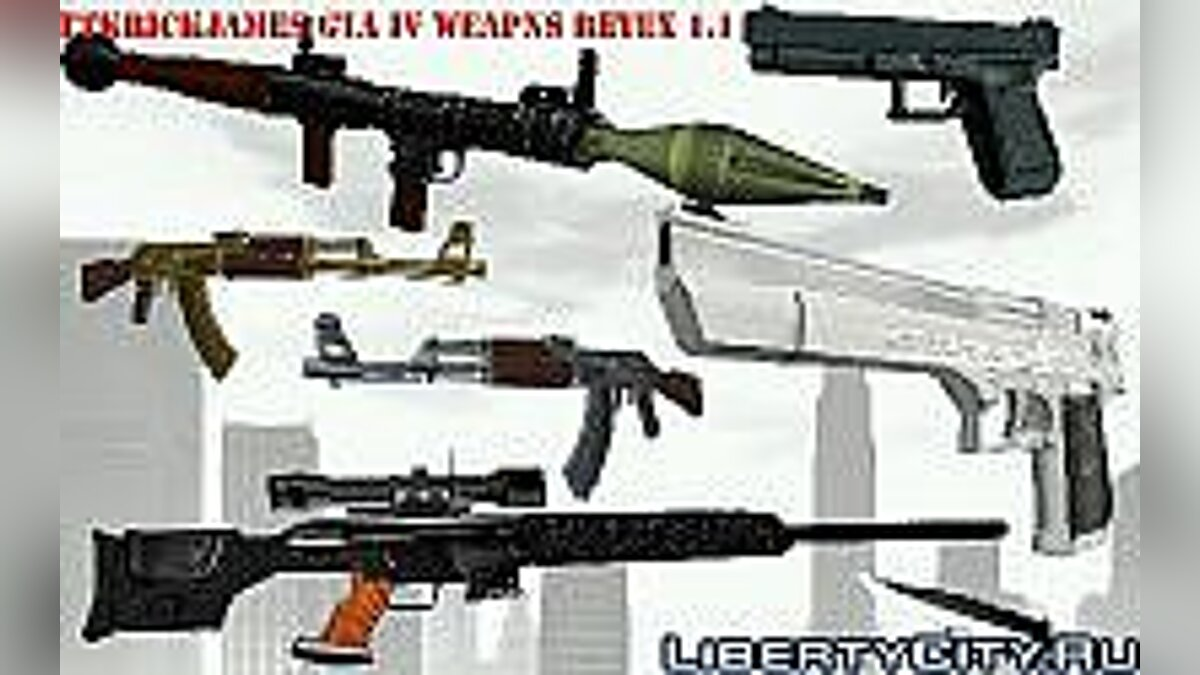Weapons Retex для GTA 4