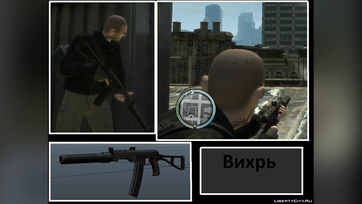 HD Weapons Pack v1.5 Beta for GTA IV для GTA 4 - скриншот #3