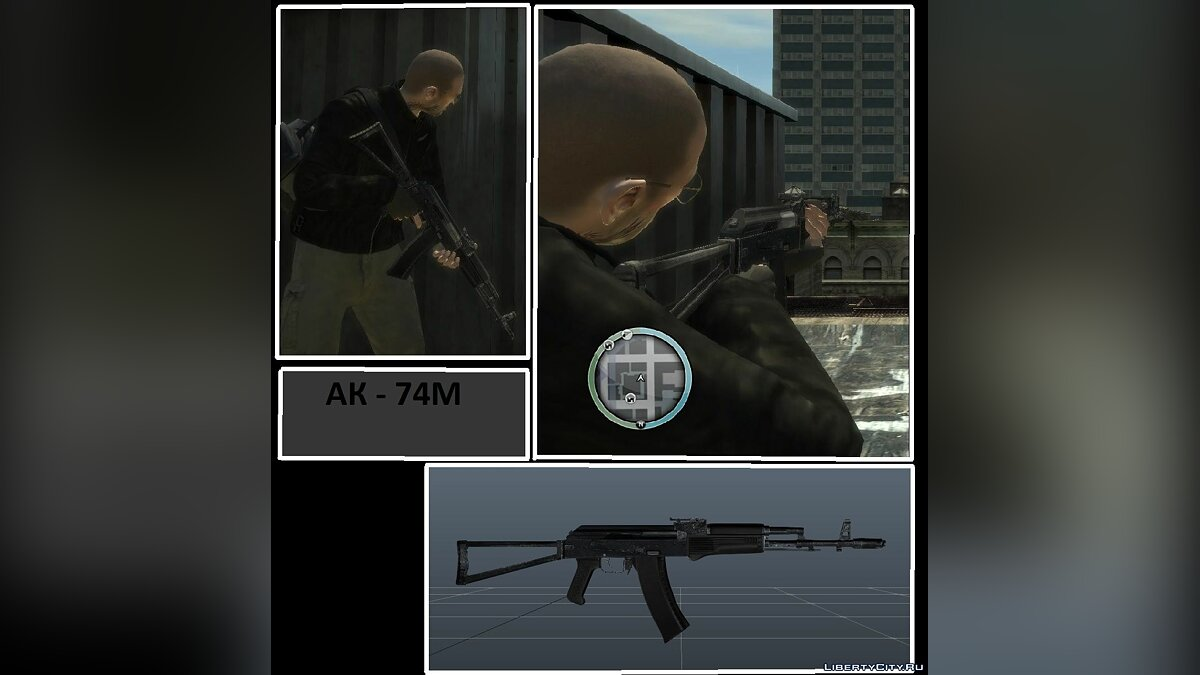 HD Weapons Pack v1.5 Beta for GTA IV для GTA 4 - скриншот #2