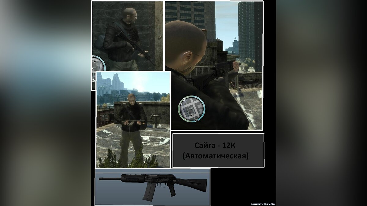 HD Weapons Pack v1.5 Beta for GTA IV для GTA 4 - скриншот #7