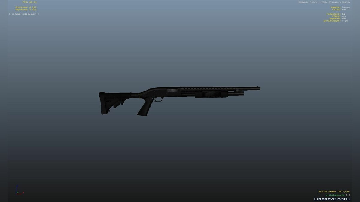 HD Weapons Pack v1.0 for GTA IV для GTA 4 - Картинка #7