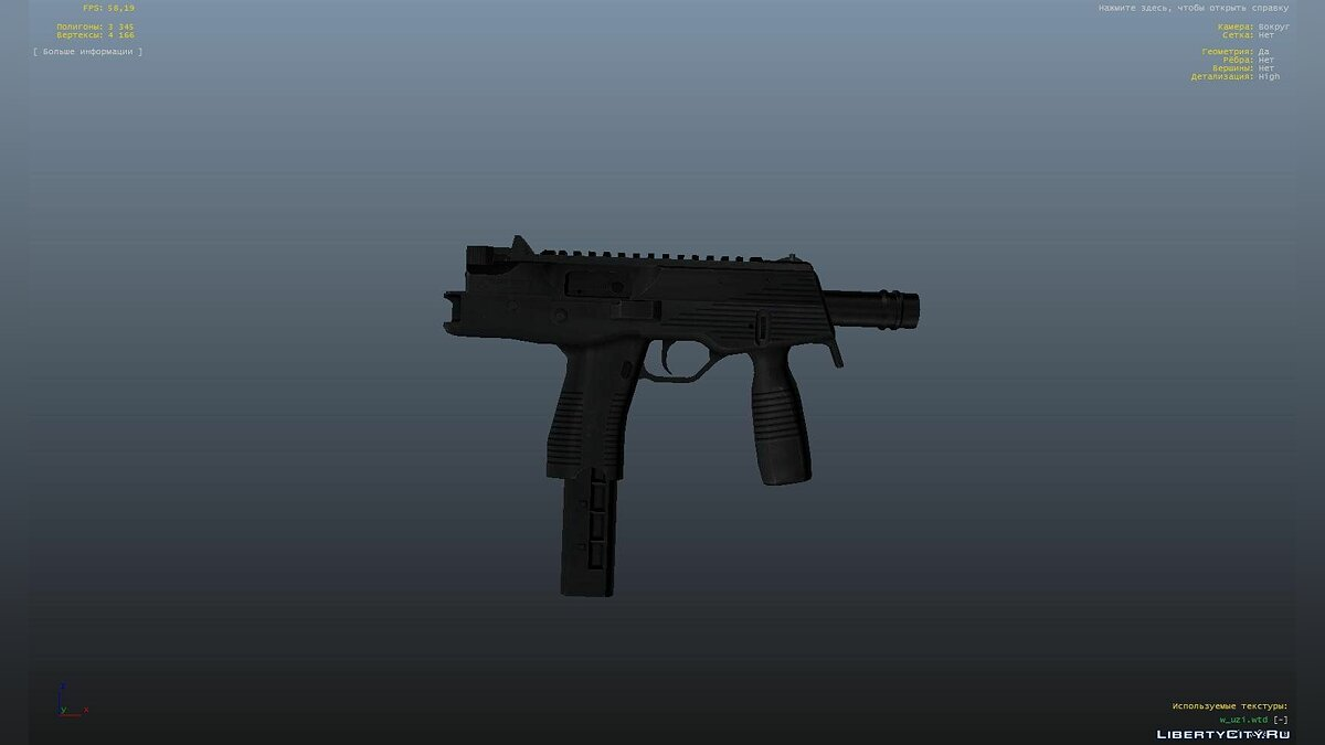 HD Weapons Pack v1.0 for GTA IV для GTA 4 - Картинка #9
