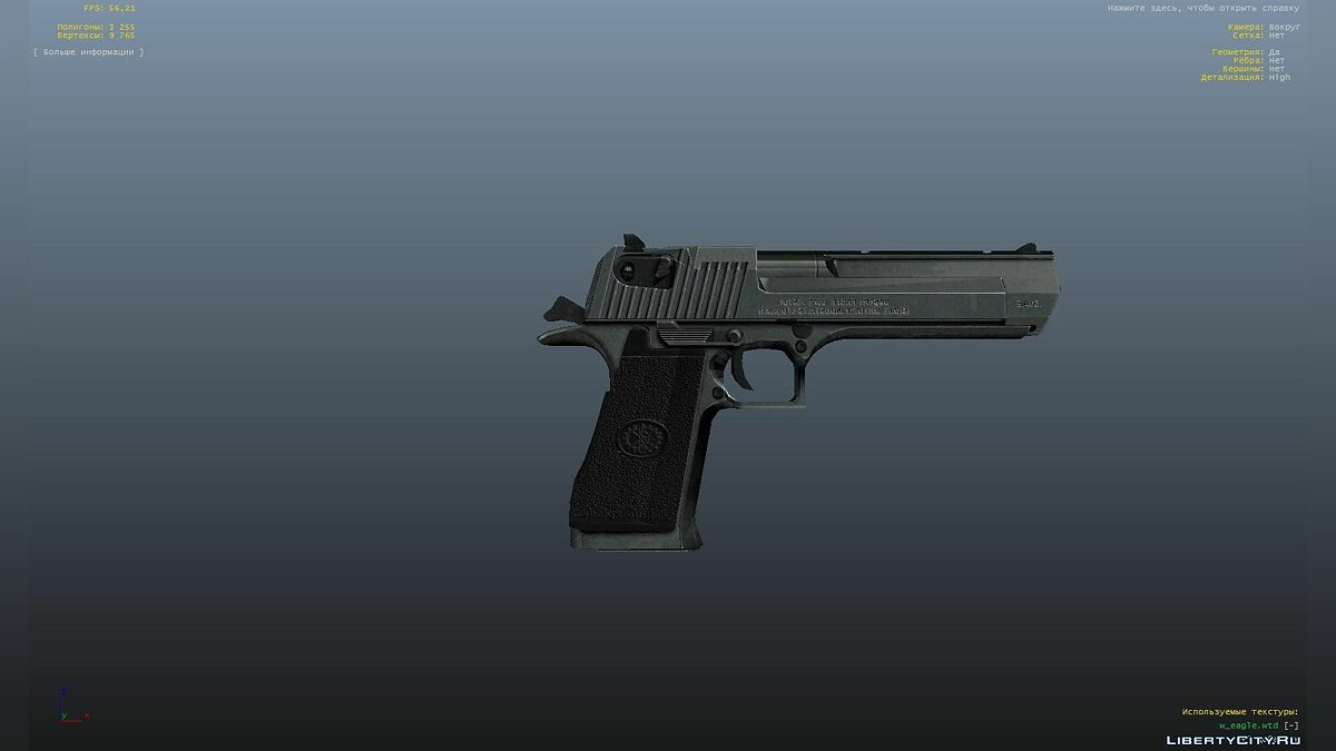 HD Weapons Pack v1.0 for GTA IV для GTA 4 - Картинка #5
