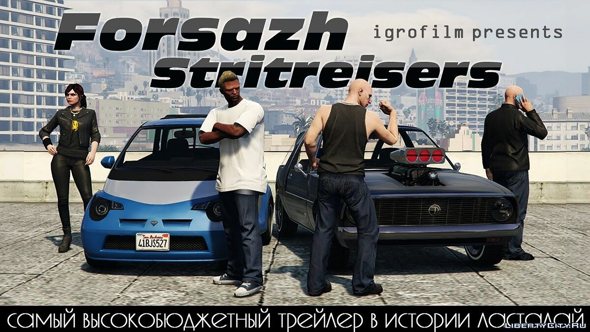 The Streetracers - трейлер для GTA 5