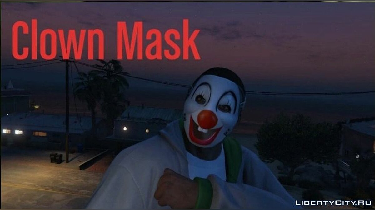 Clown Mask для GTA 5