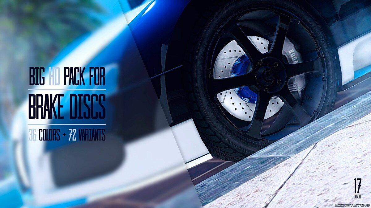 Big HD pack for brake discs (36 colors + 72 variants) v1.2 для GTA 5 - скриншот #3