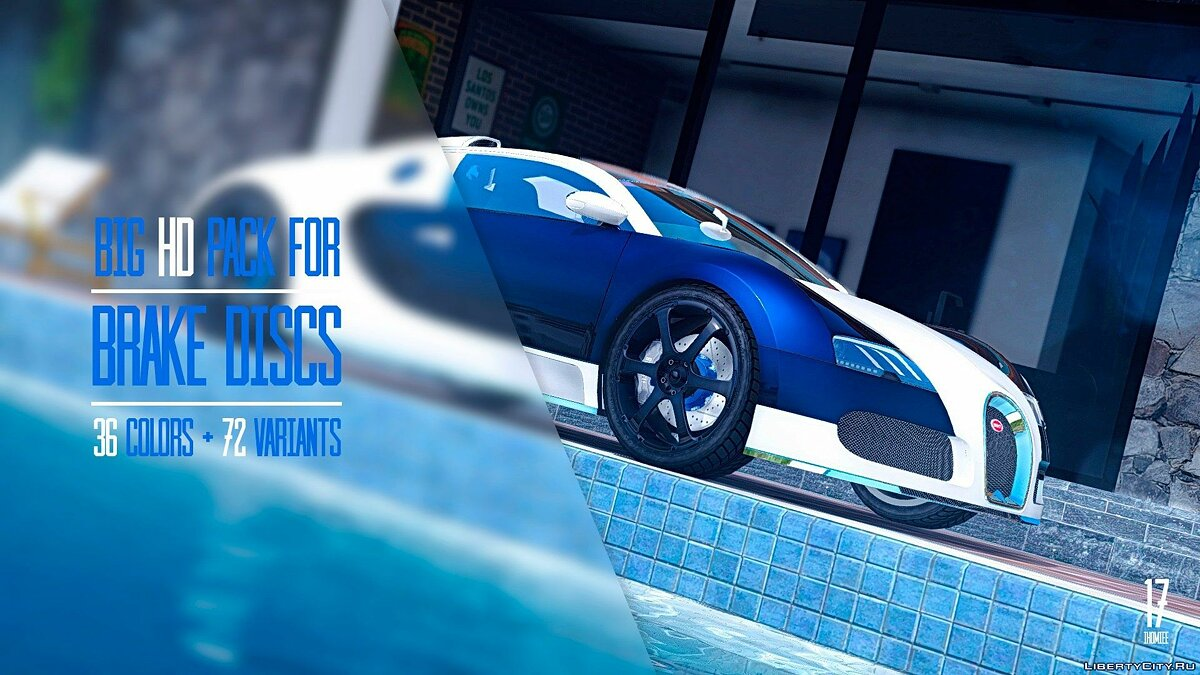 Big HD pack for brake discs (36 colors + 72 variants) v1.2 для GTA 5 - скриншот #6