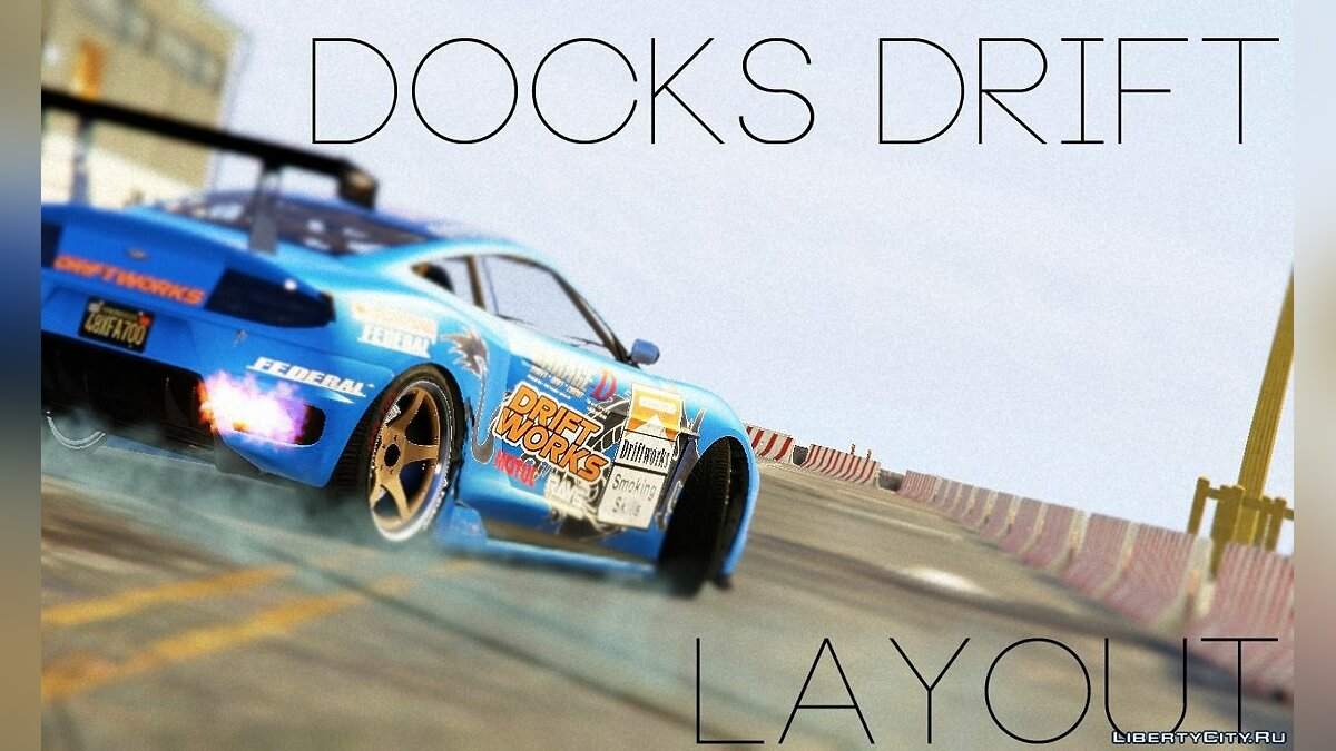 Docks Drift Layout 1.0 для GTA 5