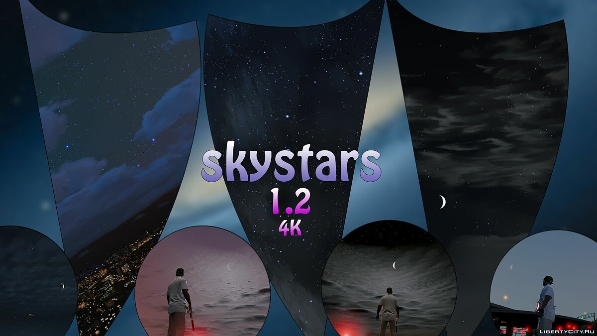 Текстурный мод skystars - 4k Version Available 1.2 4K для GTA 5