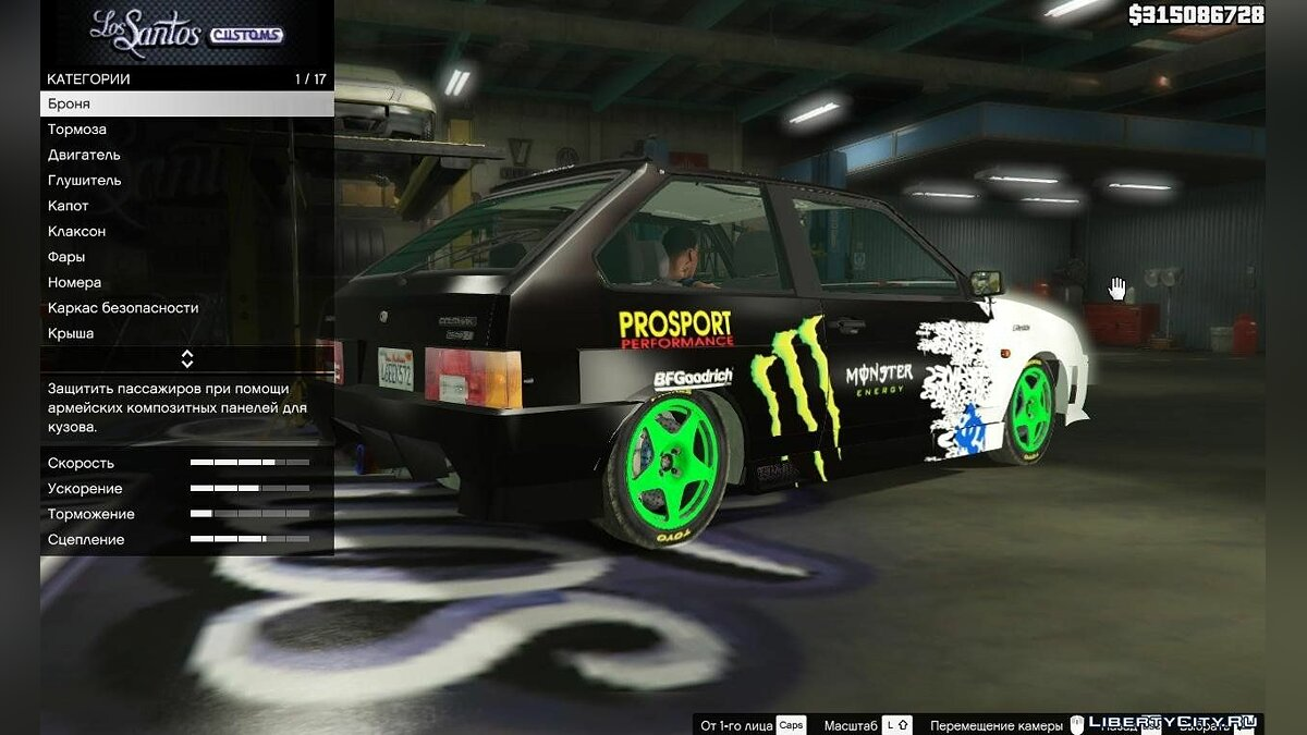 VAZ-2108 Monster Energy 1.0 для GTA 5