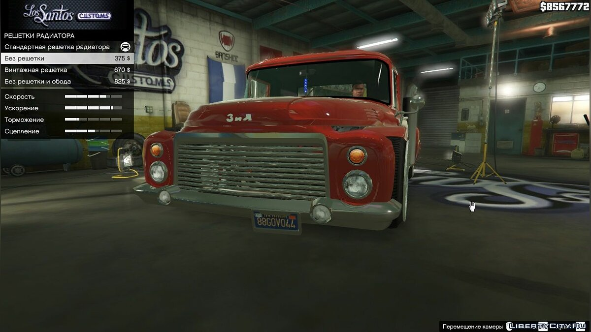��ашина ЗИЛ ZIL-130 (AKROM) [Replace] 1.0 для GTA 5