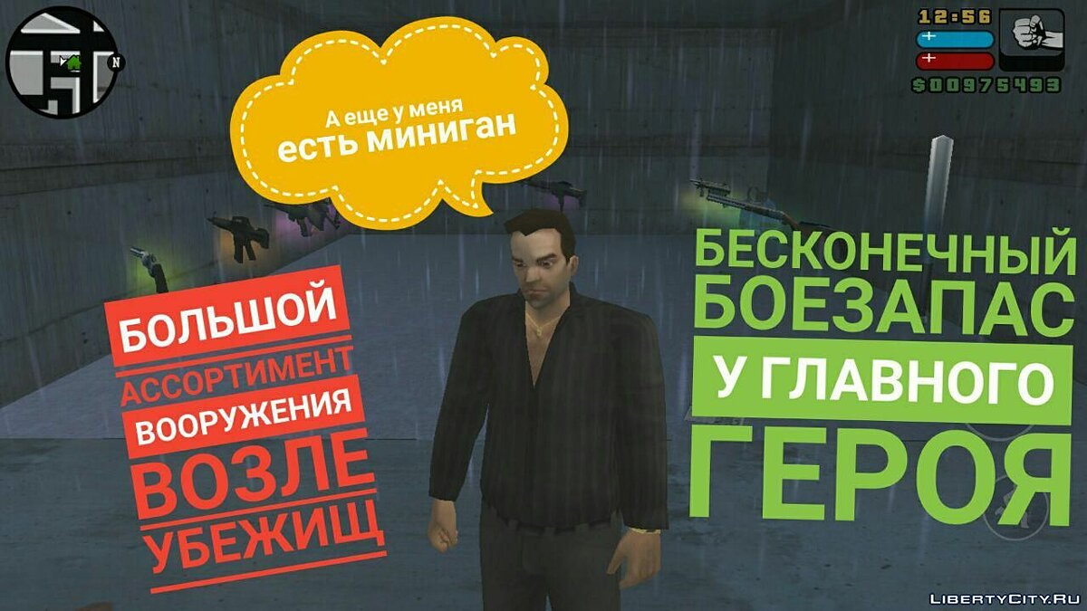 Сохранение 100% Сохранение для GTA Liberty City Stories (iOS, Android) для GTA Liberty City Stories