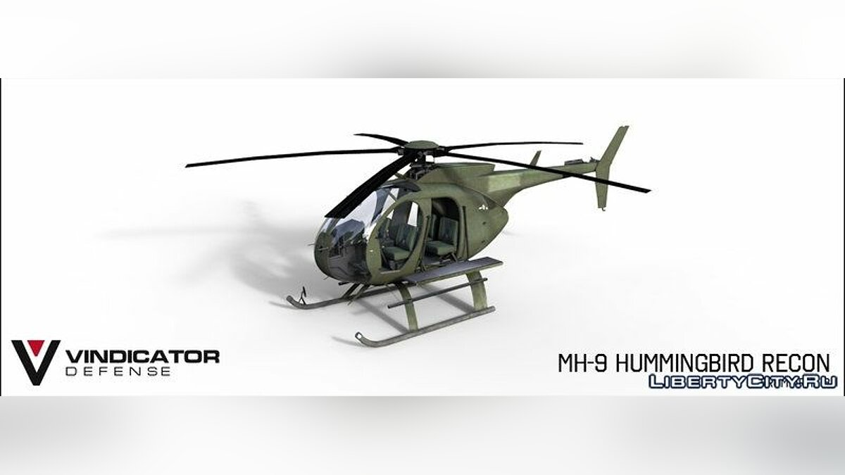 MH-9 Hummingbird Recon для GTA San Andreas