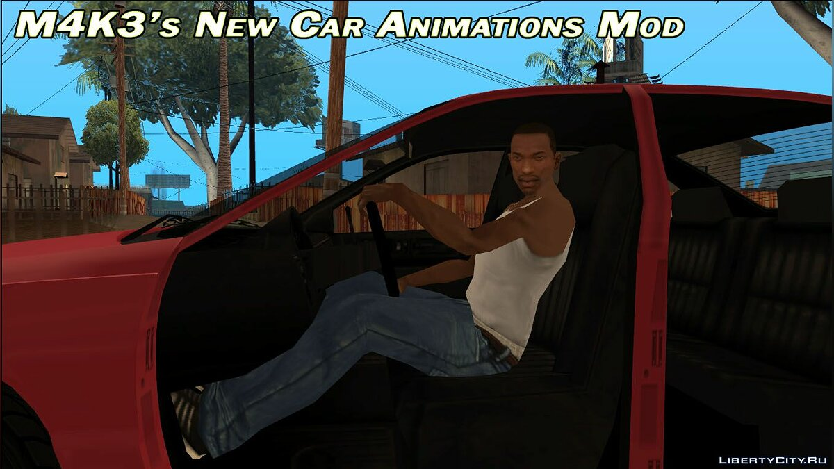 Мод анимаций M4k3's New Car Animations v1.1 для GTA San Andreas
