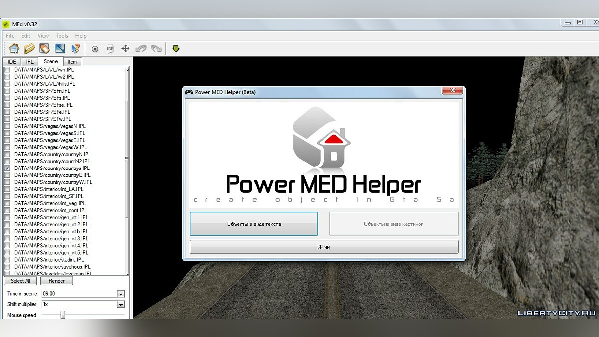 Power MED Helper v 1.0 beta для GTA San Andreas - Картинка #1