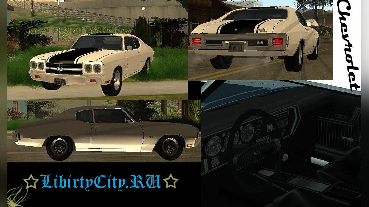 Chevrolet Shevy для GTA San Andreas - Картинка #1