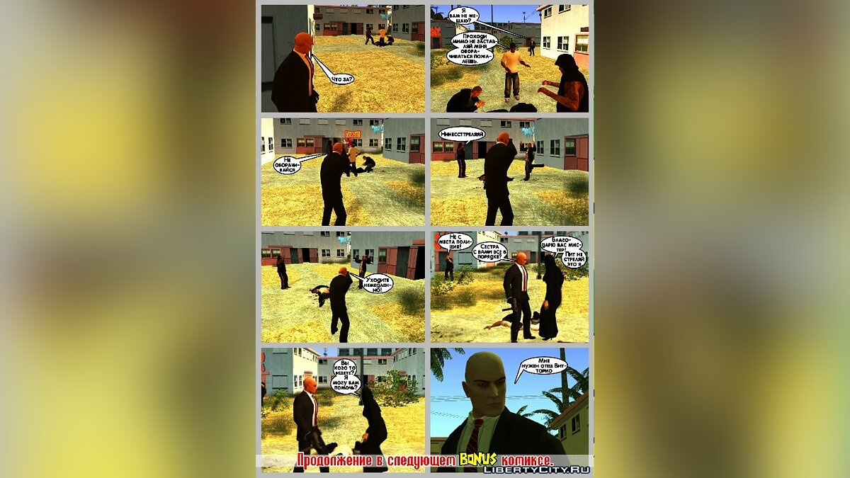 Комикс GFA: Flowers from SA c. 4.1 Tresh Comics. Reggi предыстория, Saints BONUS для GTA San Andreas