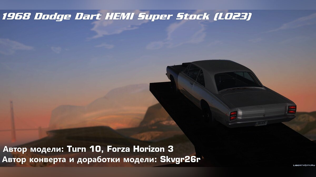 Машина Dodge Dodge Dart HEMI Super Stock (LO23) 1968 для GTA San Andreas