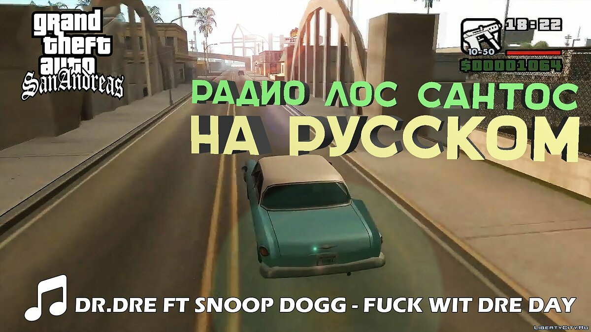 Фан видео Радио Лос Сантос на русском : DR.DRE FEAT SNOOP DOGG - FUCK WIT DRE DAY для GTA San Andreas