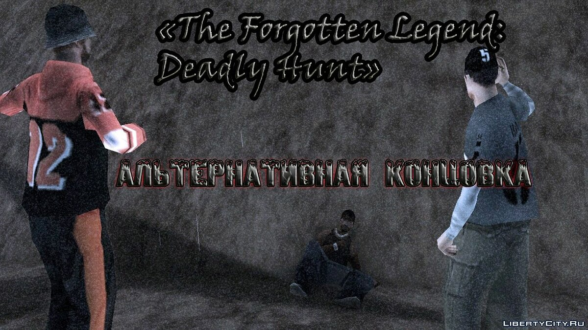 """The Forgotten Legend: Deadly Hunt Alternative ending"" trailer для GTA San Andreas"