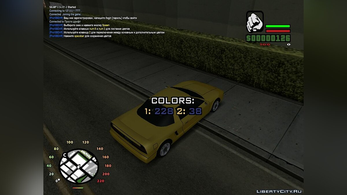 [FS] Colors Selector для GTA San Andreas - скриншот #2