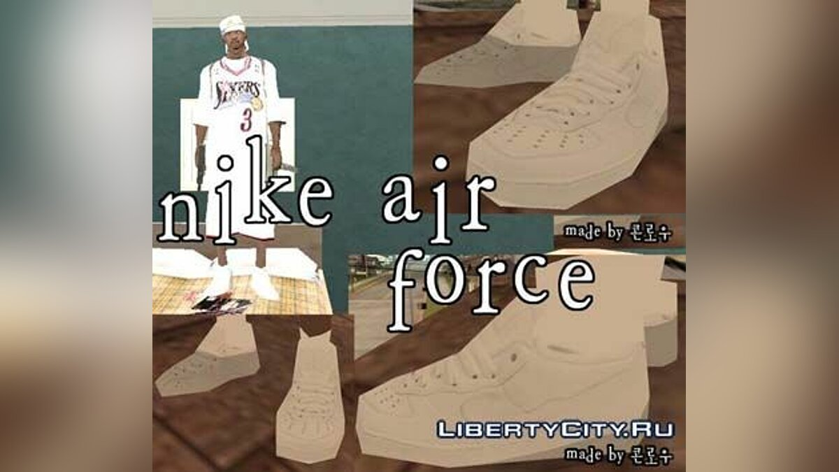 NIKE AIR FORCE WHITE для GTA San Andreas