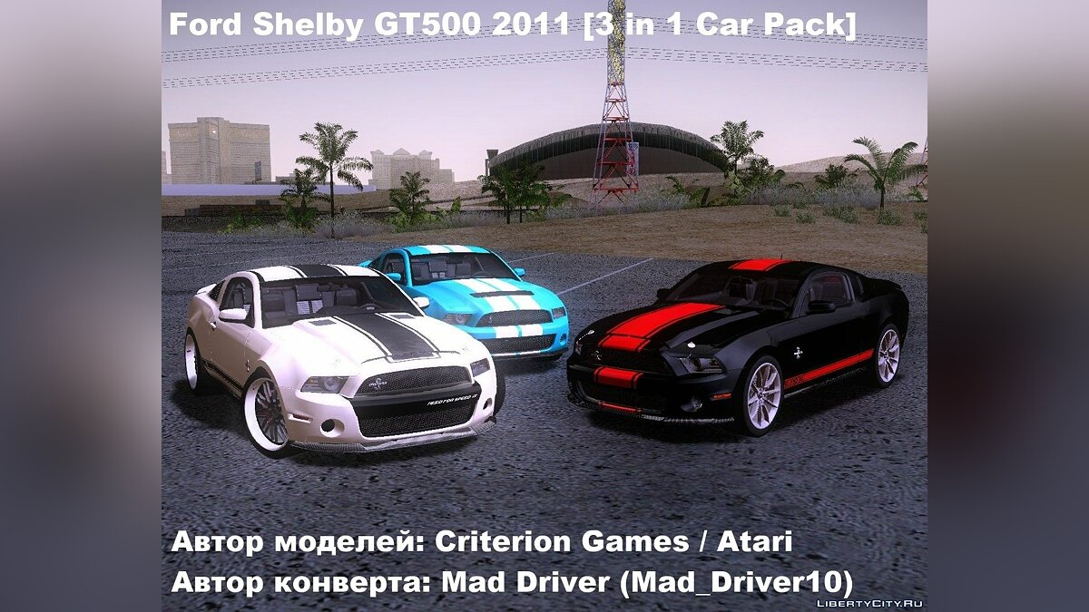 Ford Shelby GT500 [3 in 1 Pack] 2011 для GTA San Andreas