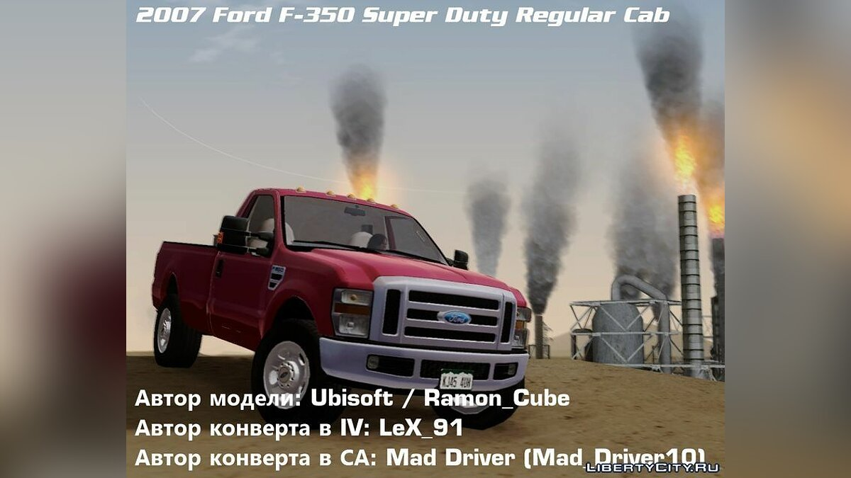 2008 Ford F-350 Super Duty Regular Cab для GTA San Andreas