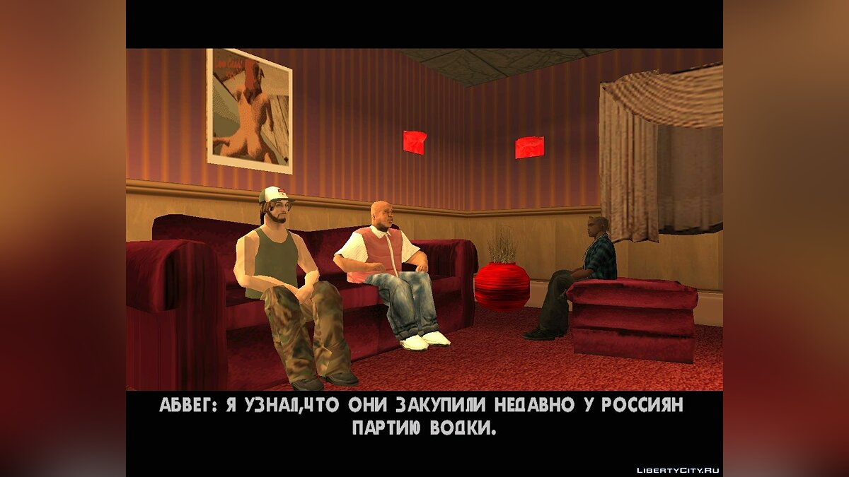 EFSA: Shadow Of Past Life для GTA San Andreas - Картинка #7