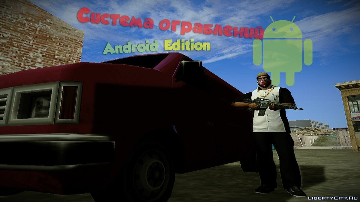 Система ограблений (Android Edition) для GTA San Andreas (iOS, Android)