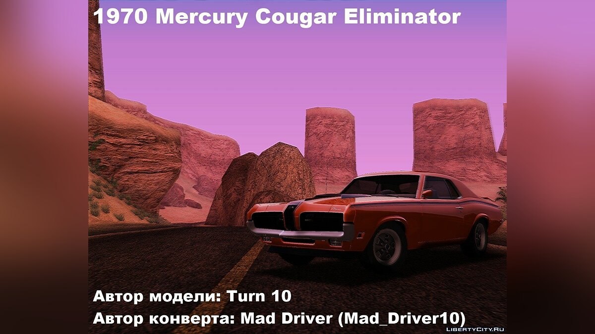 Машина Mercury 1970 Mercury Cougar Eliminator для GTA San Andreas