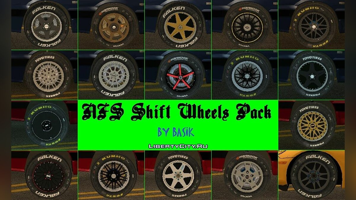 NFS Shift Wheels Pack для GTA San Andreas