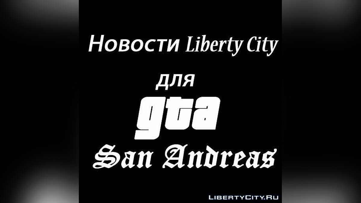 Новости Liberty City (GTA IV) для GTA San Andreas