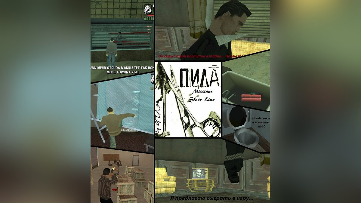 The Saw. Missions Story Line для GTA San Andreas