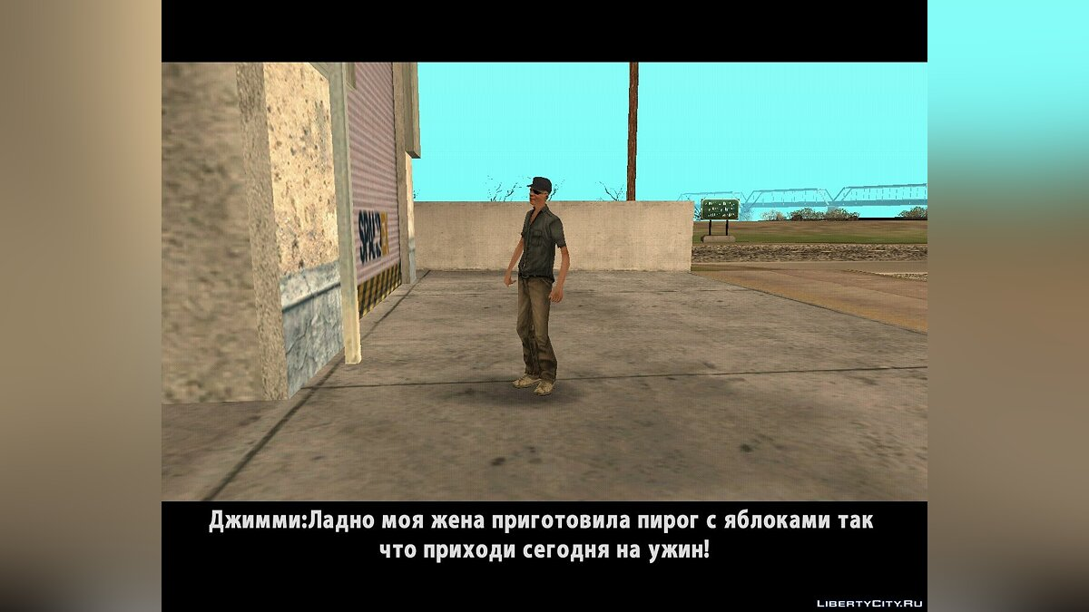 The world is not easy/Мир не прост для GTA San Andreas - скриншот #4
