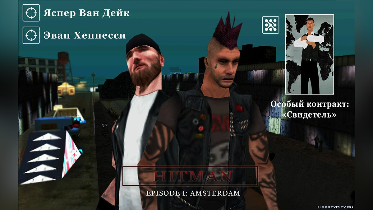 HITMAN. Episode 1: Amsterdam для GTA San Andreas
